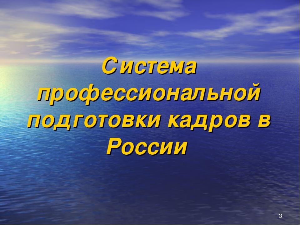 * Система профессиональной подготовки кадров в России
