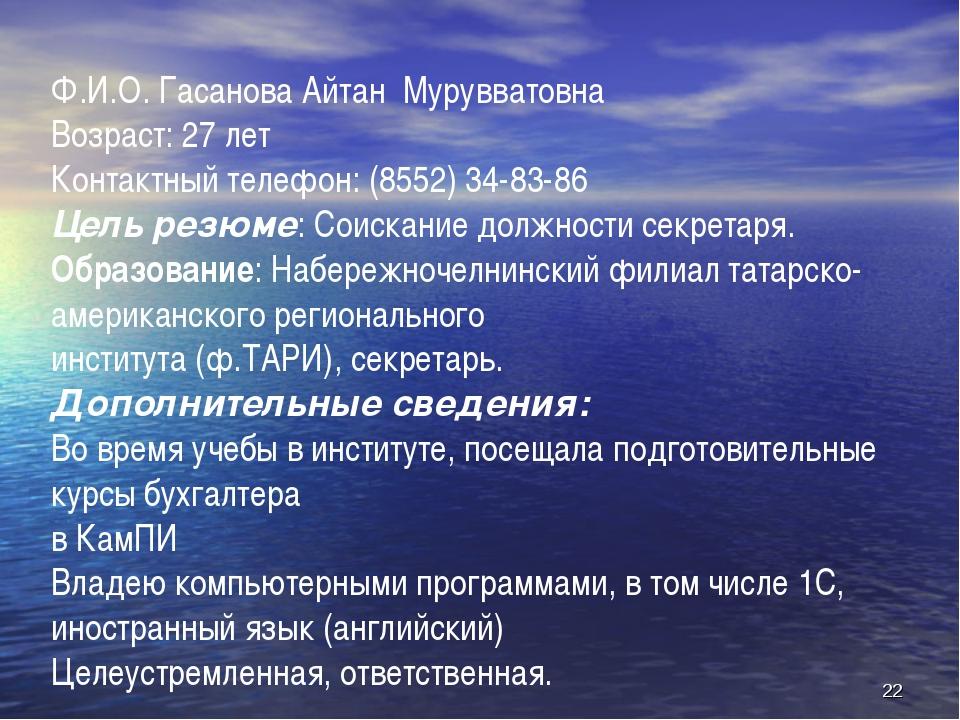 * Ф.И.О. Гасанова Айтан Мурувватовна Возраст: 27 лет Контактный телефон: (855...