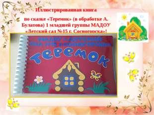 Иллюстрированная книга по сказке «Теремок» (в обработке А. Булатова) 1 младше