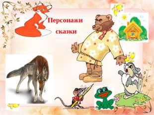 Персонажи сказки