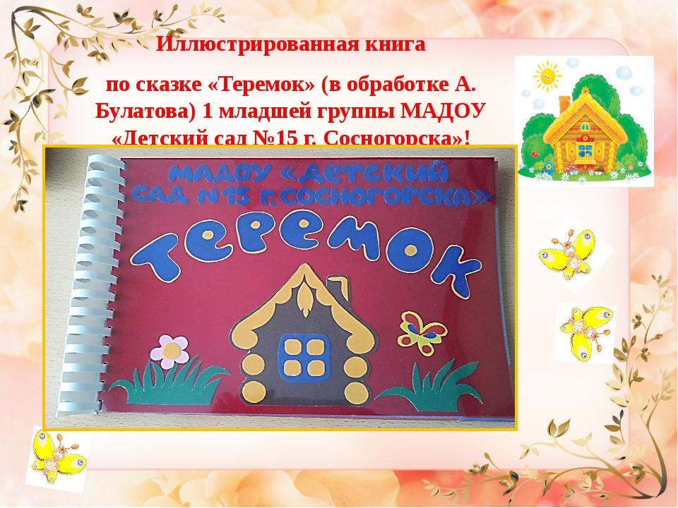 Иллюстрированная книга по сказке «Теремок» (в обработке А. Булатова) 1 младше...