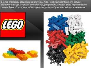 В состав пластмассы для деталей конструктора «Лего» входит сульфат бария. Эта