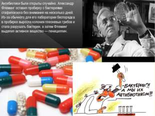 Антибиотики были открыты случайно. Александр Флеминг оставил пробирку с бакте