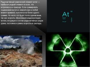 Радиоактивный химический элемент астат — наиболее редкий элемент из всех, что