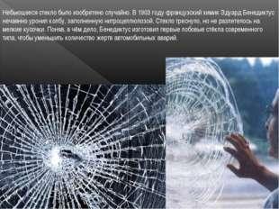 Небьющееся стекло было изобретено случайно. В 1903 году французский химик Эду