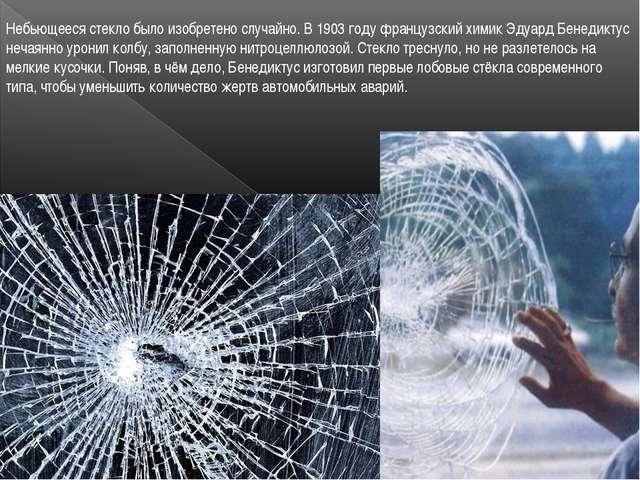 Небьющееся стекло было изобретено случайно. В 1903 году французский химик Эду...