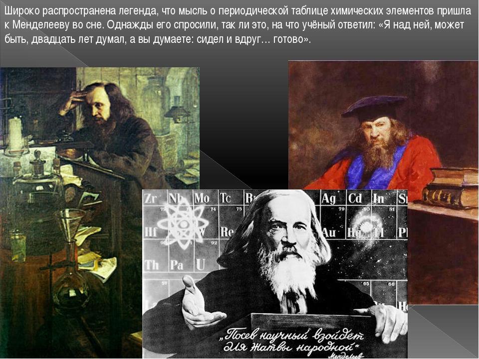 Широко распространена легенда, что мысль о периодической таблице химических э...