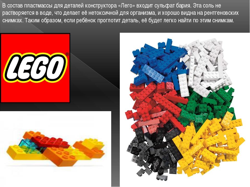В состав пластмассы для деталей конструктора «Лего» входит сульфат бария. Эта...