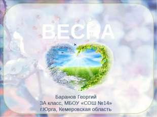 ВЕСНА Баранов Георгий 3А класс, МБОУ «СОШ №14» г.Юрга, Кемеровская область