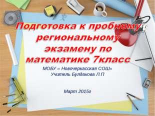 МОБУ « Новочеркасская СОШ» Учитель Булдакова Л.П Март 2015г