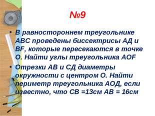 №9 В равностороннем треугольнике АВС проведены биссектрисы АД и ВF, которые п