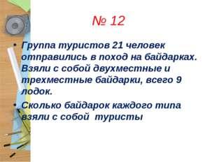 № 12 Группа туристов 21 человек отправились в поход на байдарках. Взяли с соб