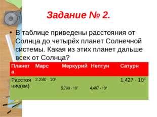 Задание № 2. В таблице приведены расстояния от Солнца до четырёх планет Солне