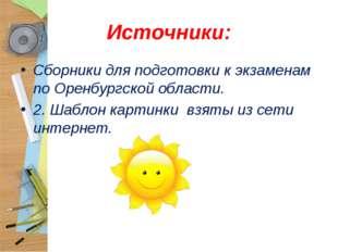 Источники: Сборники для подготовки к экзаменам по Оренбургской области. 2. Ша