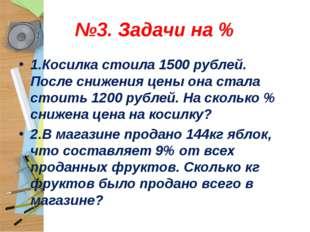 №3. Задачи на % 1.Косилка стоила 1500 рублей. После снижения цены она стала с