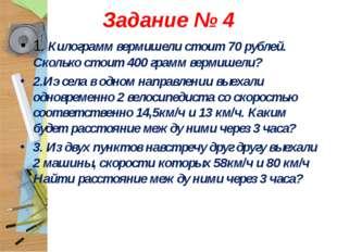 Задание № 4 1. Килограмм вермишели стоит 70 рублей. Сколько стоит 400 грамм в