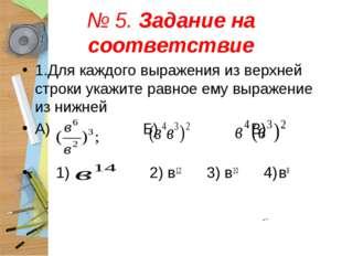 № 5. Задание на соответствие 1.Для каждого выражения из верхней строки укажит