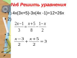 №6 Решить уравнения 1.) 4х(3х+5)-3х(4х -1)=12+26х 2) 3.