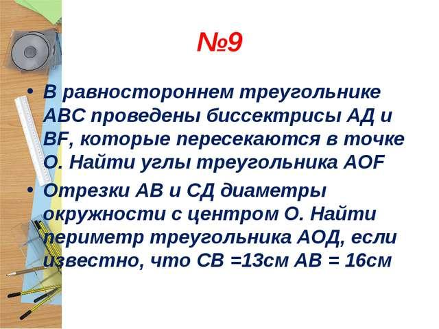 №9 В равностороннем треугольнике АВС проведены биссектрисы АД и ВF, которые п...