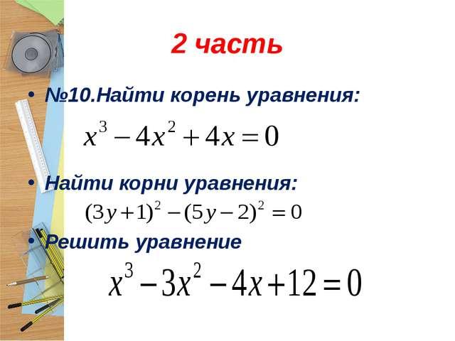 2 часть №10.Найти корень уравнения: Найти корни уравнения: Решить уравнение