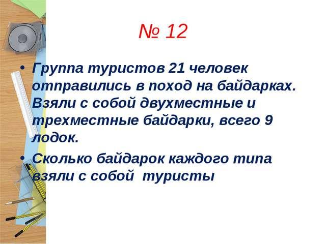 № 12 Группа туристов 21 человек отправились в поход на байдарках. Взяли с соб...
