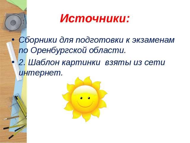 Источники: Сборники для подготовки к экзаменам по Оренбургской области. 2. Ша...