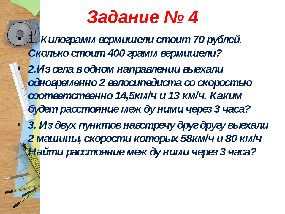 Задание № 4 1. Килограмм вермишели стоит 70 рублей. Сколько стоит 400 грамм в...