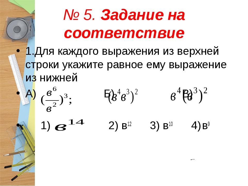 № 5. Задание на соответствие 1.Для каждого выражения из верхней строки укажит...