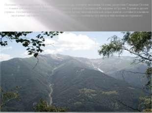 Осетины— народ, живущий на Кавказе, потомки алан, основное население Осетии: