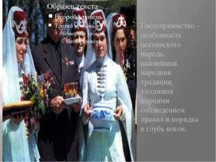 Гостеприимство - особенность осетинского народа, важнейшая народная традиция,