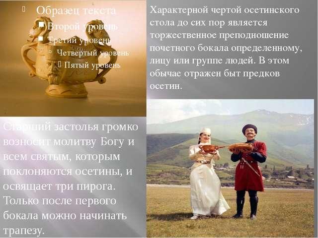 Старший застолья громко возносит молитву Богу и всем святым, которым поклоняю...