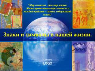 """Знаки и символы в нашей жизни. """"Мир символов - это мир жизни. Жизнь проявляет"""