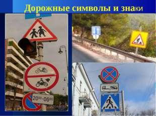 Дорожные символы и знаки