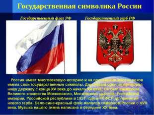 Государственный флаг РФ Государственный герб РФ Государственная символика Р
