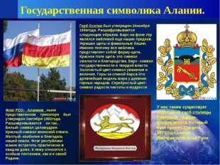 Государственная символика Алании. Флаг РСО- Аланиив ныне представленном трико
