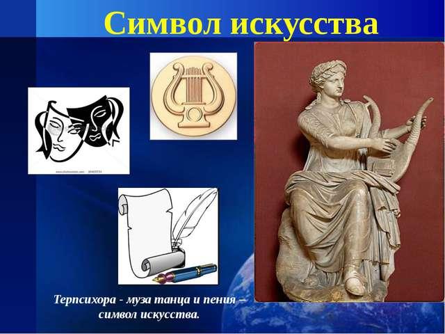 Символ искусства Терпсихора - муза танца и пения –символ искусства.