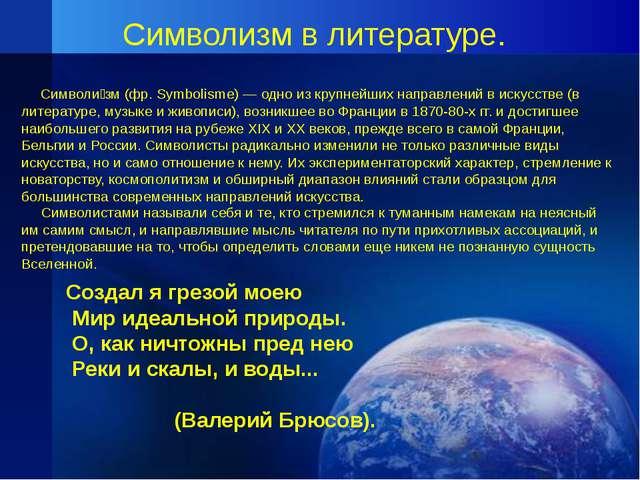 Символизм в литературе. Символи́зм (фр. Symbolisme) — одно из крупнейших напр...