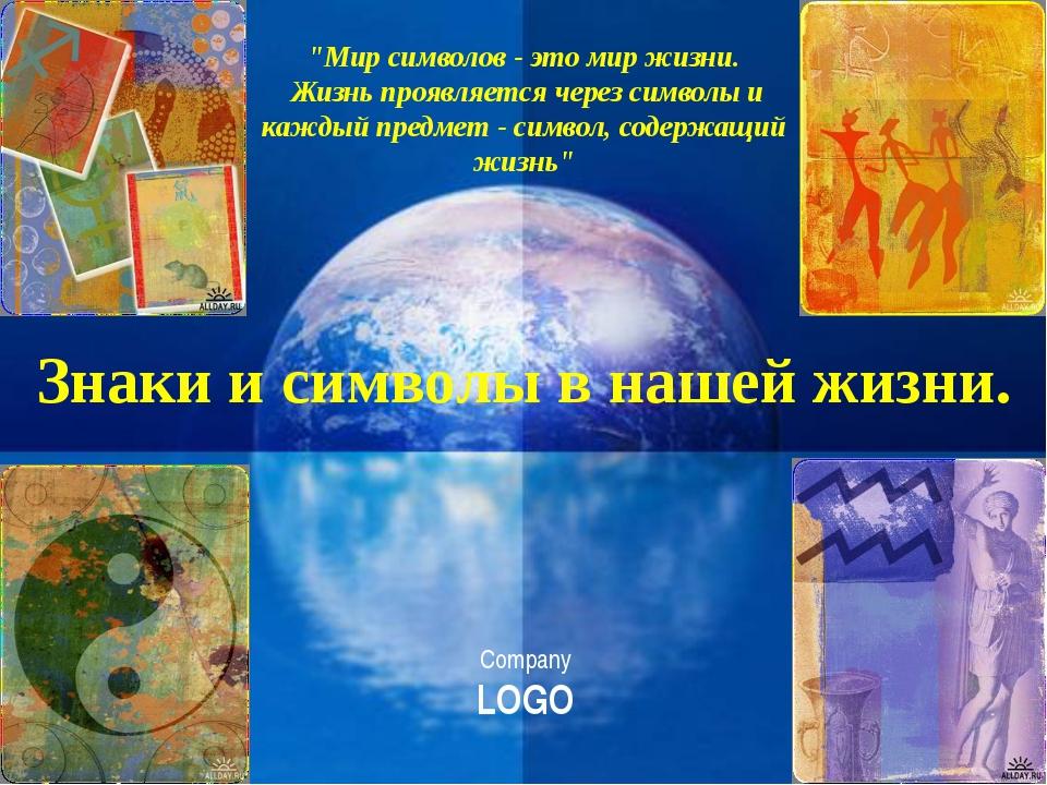 """Знаки и символы в нашей жизни. """"Мир символов - это мир жизни. Жизнь проявляет..."""