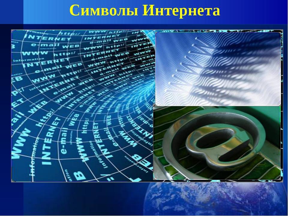 Символы Интернета