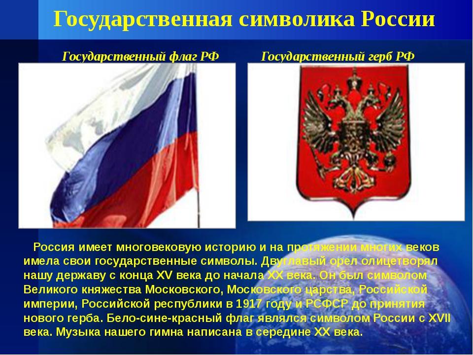Государственный флаг РФ Государственный герб РФ Государственная символика Р...