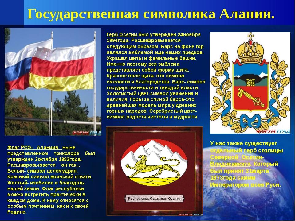Государственная символика Алании. Флаг РСО- Аланиив ныне представленном трико...