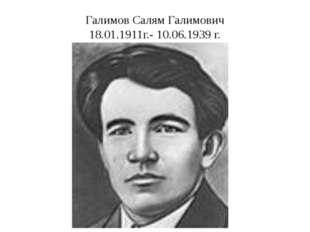 Галимов Салям Галимович 18.01.1911г.- 10.06.1939 г.