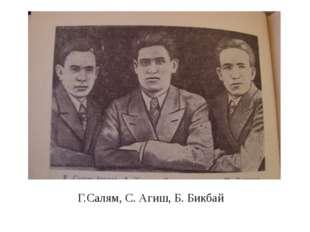 Г.Салям, С. Агиш, Б. Бикбай