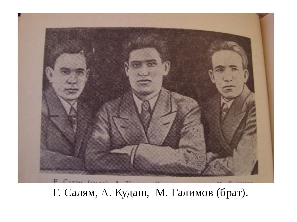 Г. Салям, А. Кудаш, М. Галимов (брат).
