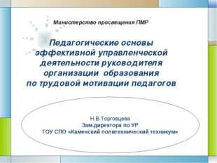 Министерство просвещения ПМР Педагогические основы эффективной управленческой