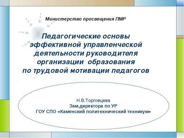 Министерство просвещения ПМР Педагогические основы эффективной управленческой...