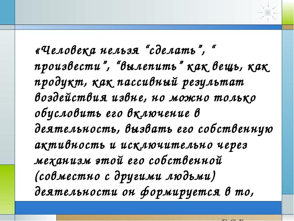 """Company Logo www.themegallery.com «Человека нельзя """"сделать"""", """" произвести"""",..."""