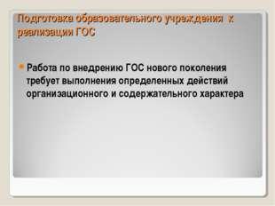 Подготовка образовательного учреждения к реализации ГОС Работа по внедрению Г