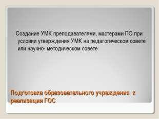 Подготовка образовательного учреждения к реализации ГОС Создание УМК преподав