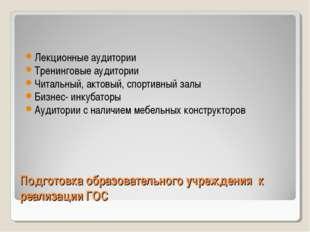 Подготовка образовательного учреждения к реализации ГОС Лекционные аудитории